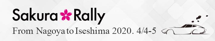 Sakura Rally from nagoya to iseshima 2020.4/4-5